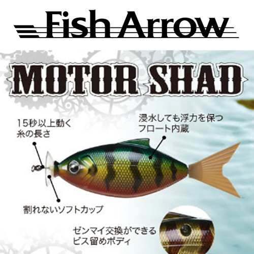 FISH ARROW MOTOR SHAD 105mm, 18g